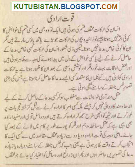 Sample page of the Urdu book Quwwat-e-Iradi Ka Jadoo by Dale Carnegie