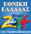 Το Προγραμμα και οι Αγωνες της Εθνικης Ελλαδας για το Μουντιάλ-2014 FIFA World Cup 2014