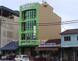 Hiap Hwa Hotel