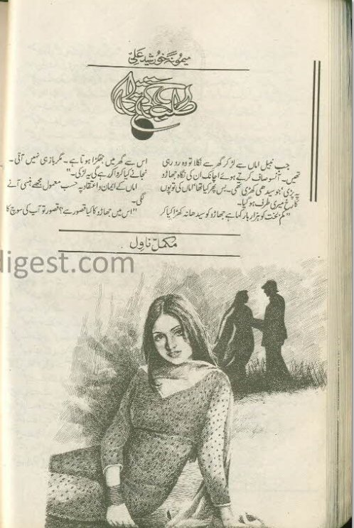 Talab ki titli by Memona Khursheed pdf