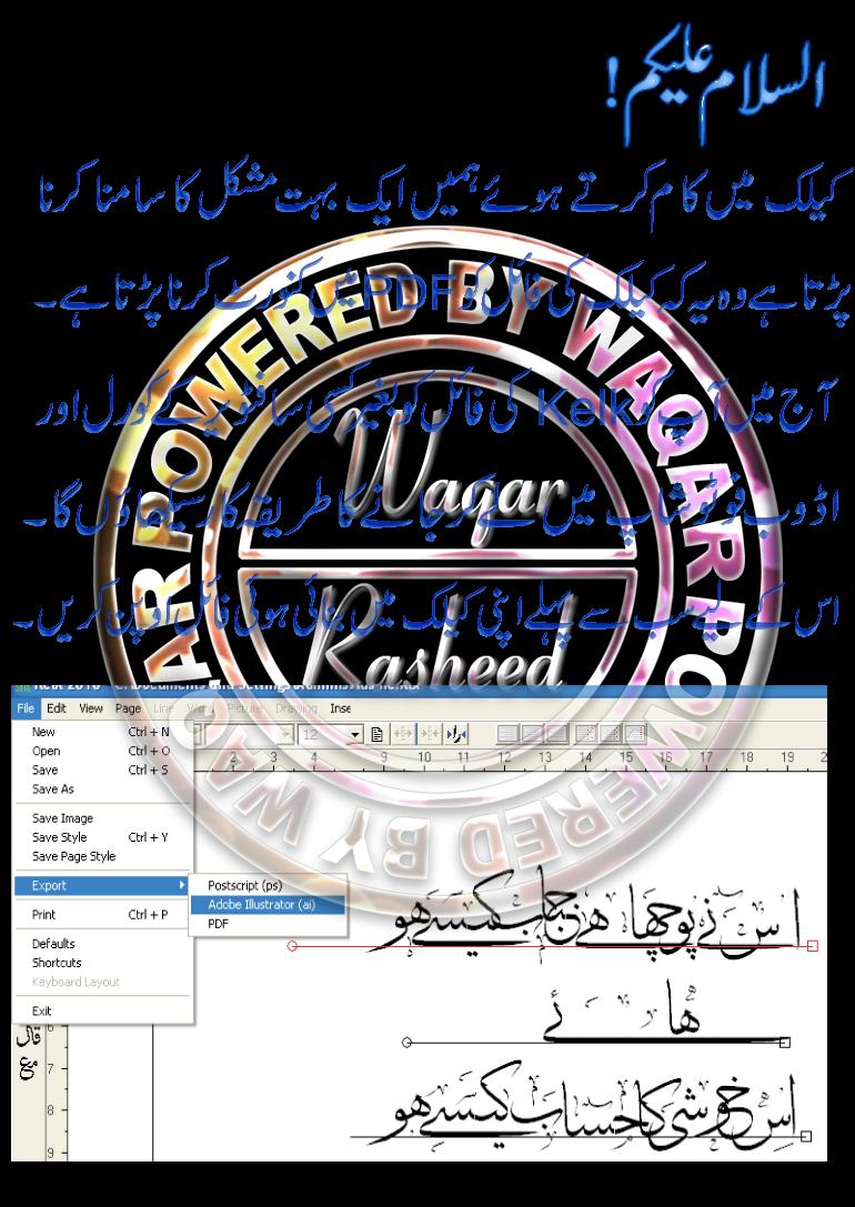 complete kelk urdu calligraphy art software in urdu