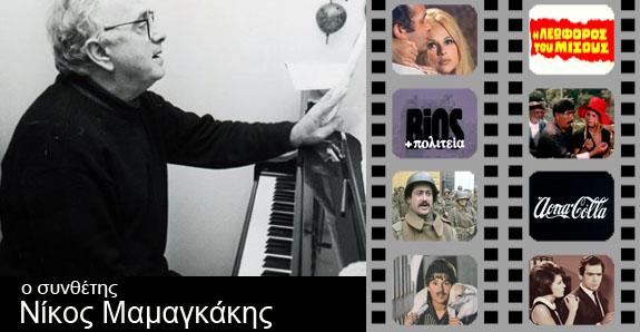 Ο συνθέτης Νίκος Μαμαγκάκης