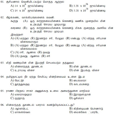 Tnpsc group 4 2012 model question paper with answers in tamil