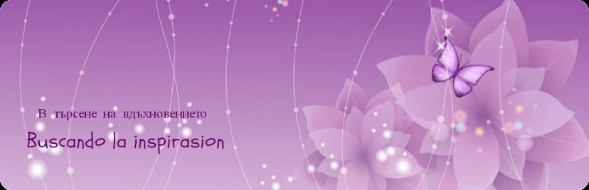 В търсене на вдъхновението - Buscando la inspiracion