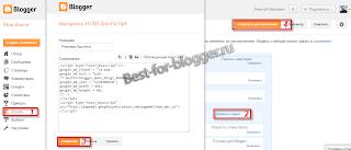 Добавить гаджет HTML-JavaScript Google AdSense