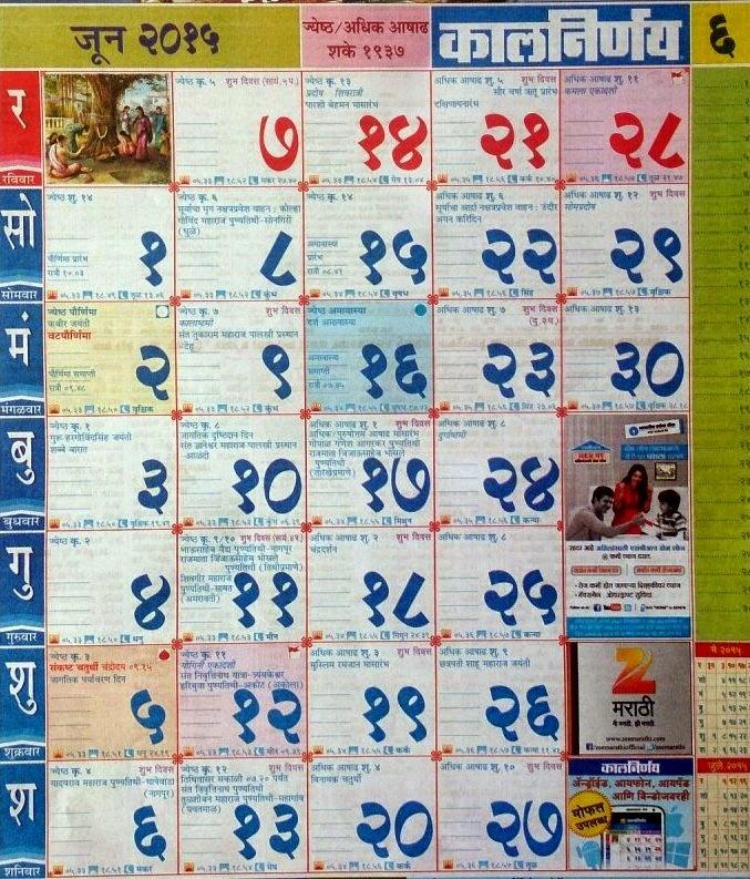 Marathi Kalnirnay Calendar 2015 Free Download - Marathi calendars
