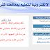 نتيجة الشهادة الأبتدائية كفر الشيخ 2015 الترم التاني نهاية العام