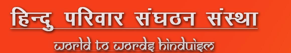 हिन्दू परिवार संगठन संस्था