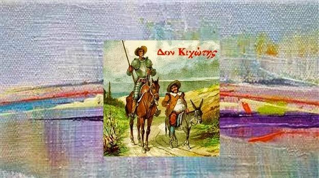 Δον Κιχώτη (Don Quixote de la Mancha