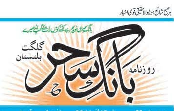 Daily Bang-e-Sahar Gilgit Batistan