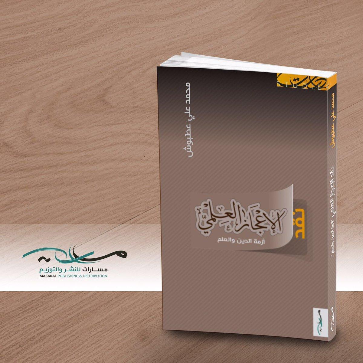 3b792333bda98 كتابي  نقد الإعجاز العلمي