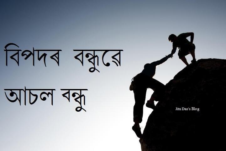 Assamese proverbs and quotes assamese proverbs and quotes with image by jitu das proverbs jitu dass blog altavistaventures Choice Image