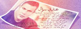 كلمات اغنية عندى سؤال لعمرو دياب،كلمات اغنية عندى سؤال للفنان عمرو دياب 2013
