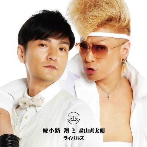[Single] 綾小路 翔と森山直太朗 – ライバルズ (2015.09.02/MP3/RAR)