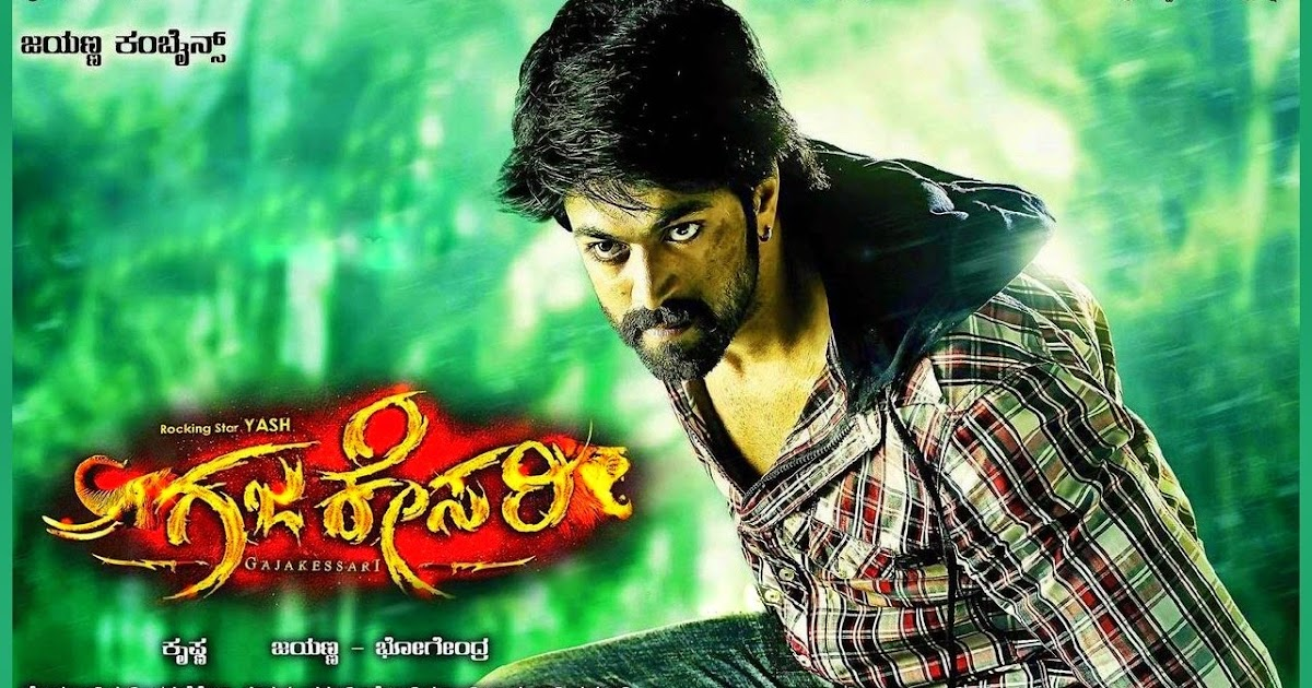Image result for kannada songs download