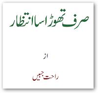 sshot 66 - Sirf Thora Sa Intizar by Rahat Jabeen