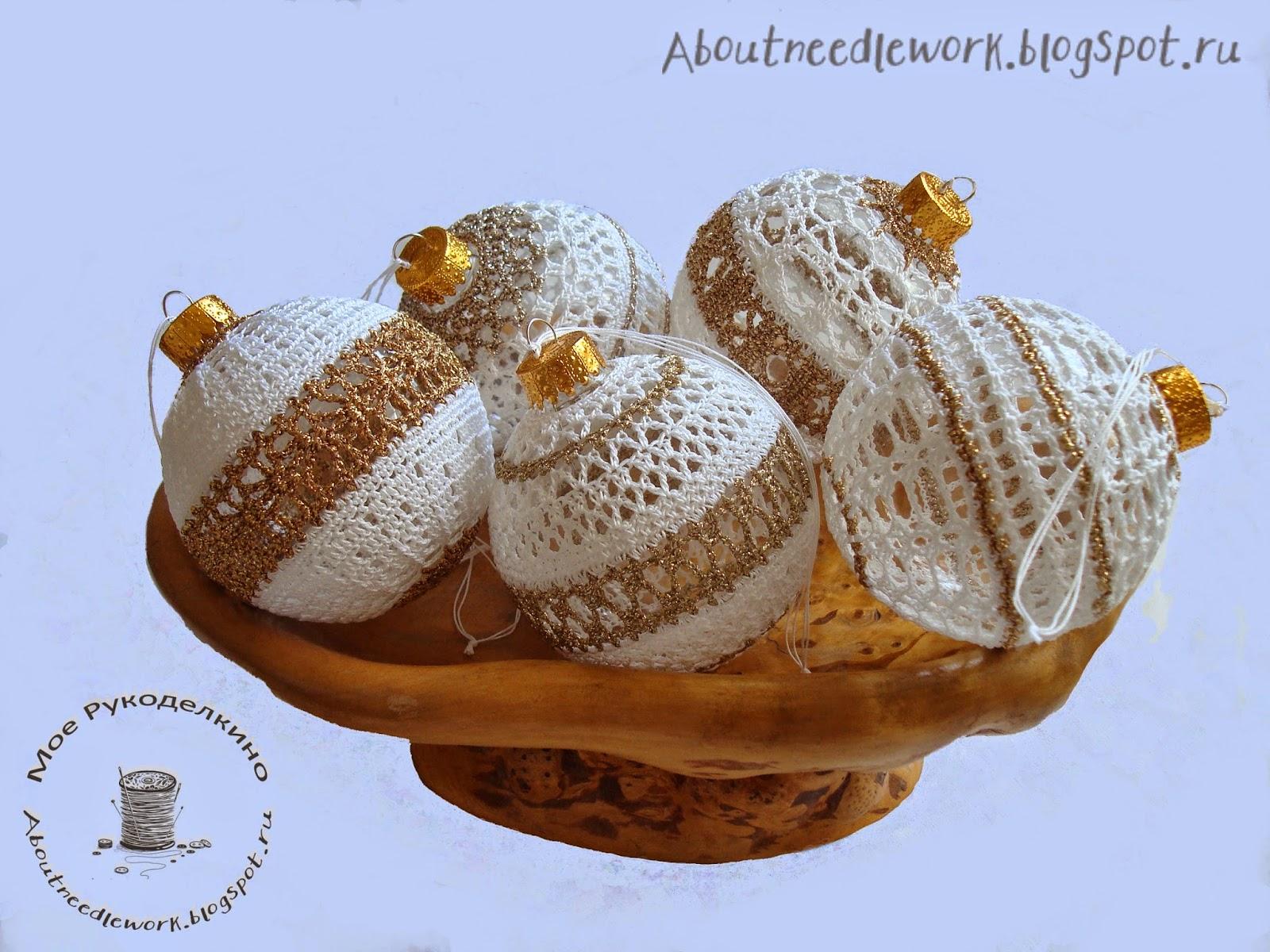 Елочные шары: вязание крючком