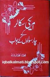 Amreki Skalar Kay Char Sawalun Kay Jawab