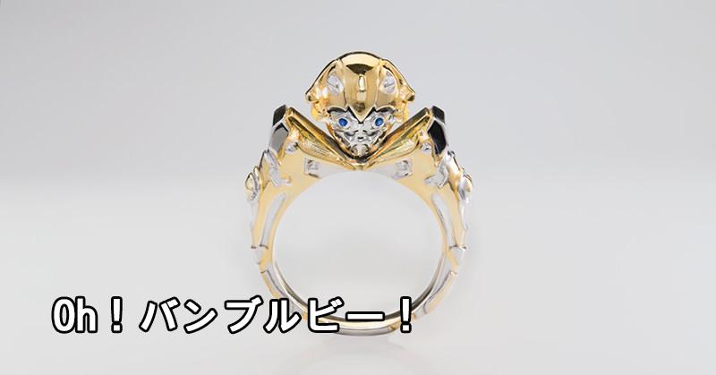 『トランスフォーマー』の黄色いやつ、バンブルビーデザインな指輪
