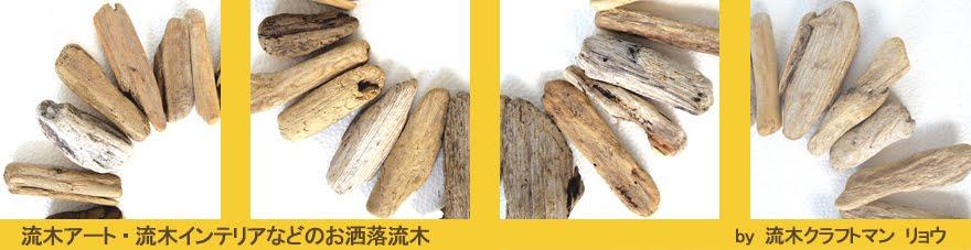 流木アート・流木インテリアなどのお洒落流木:流木販売の流木専門店「流木と流木」が、いやし空間の名脇役、流木素材の情報をお届け