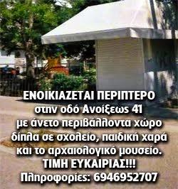 ΕΝΟΙΚΙΑΖΕΤΑΙ ΠΕΡΙΠΤΕΡΟ