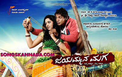 Watch Jayammana Maga Kannada Video Songs HD
