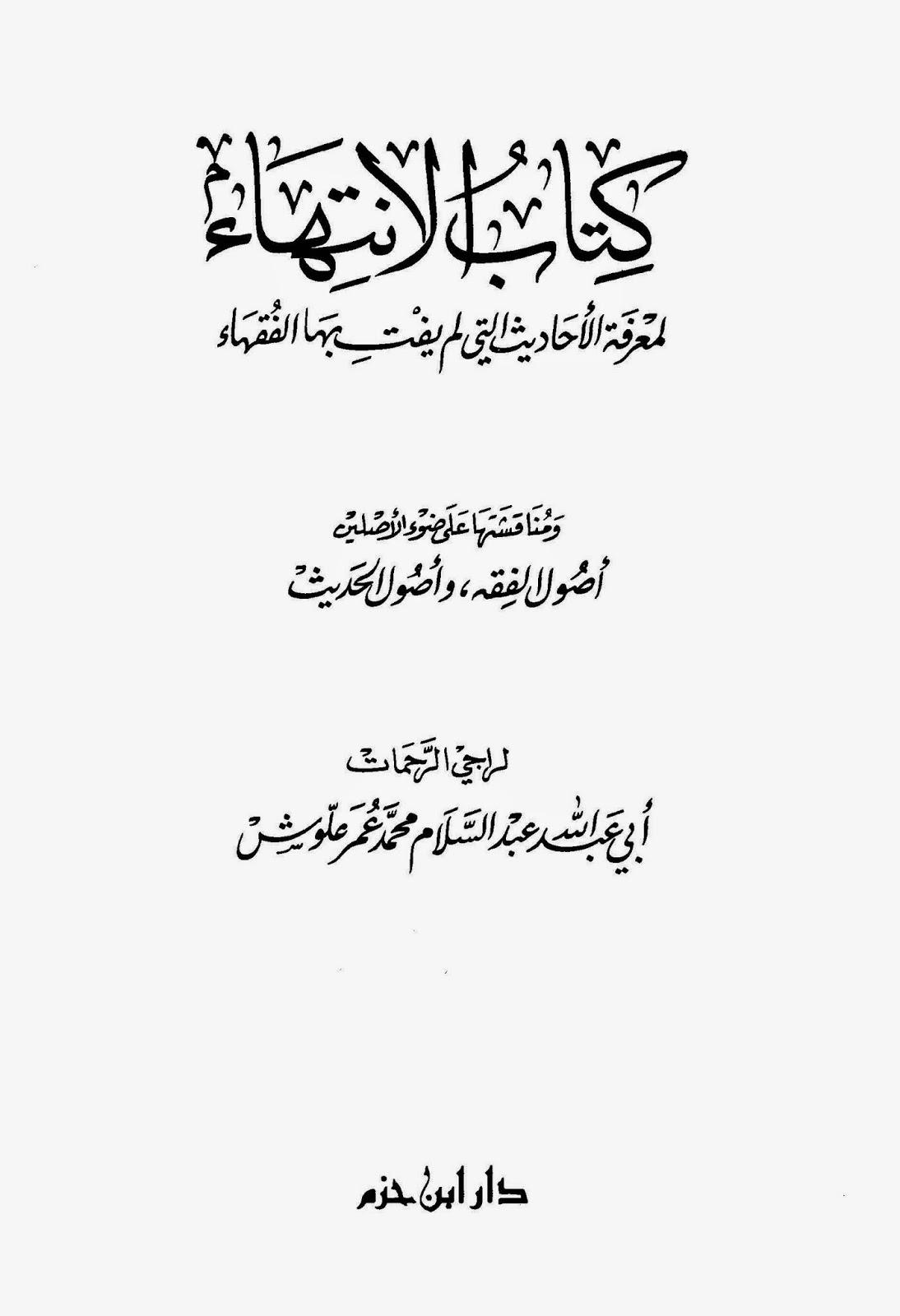 كتاب الانتهاء لمعرفة الأحاديث التي لم يفت بها الفقهاء لـ أبي عبد الله عبد السلام محمد عمر علوش
