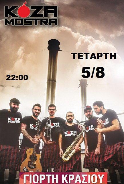 Οι Koza Mostra στη Γιορτή Κρασιού Αλεξανδρούπολης