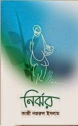 Bangla Poem or Bangla Kobita book