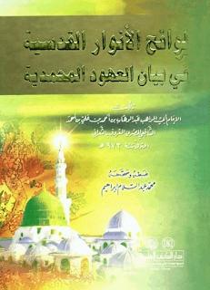 حمل كتاب لواقح الانوار القدسیة فی بیان العهود المحمدیة - عبد الوهاب الشعراني