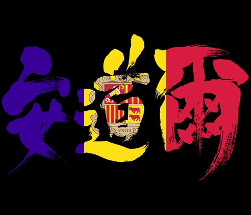 Andorra in brushed Kanji calligraphy