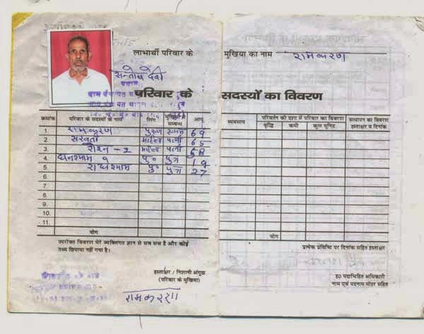 ... ration card + f ration card form ration card form up ration card form