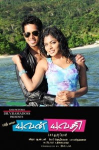 Yuvan Yuvathi (2011) - Tamil Movie