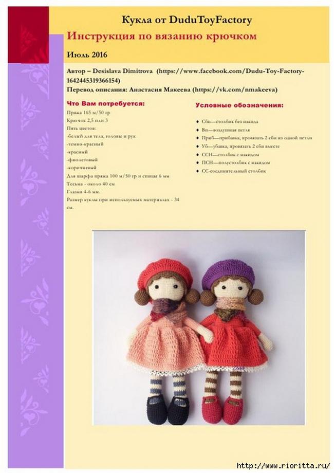 Вязание крючком куклы амигуруми с описанием 241