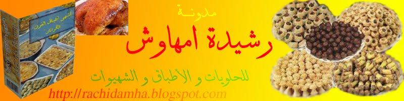 مدونة رشيدة امهاوش للحلويات و الأطباق و الشهيوات