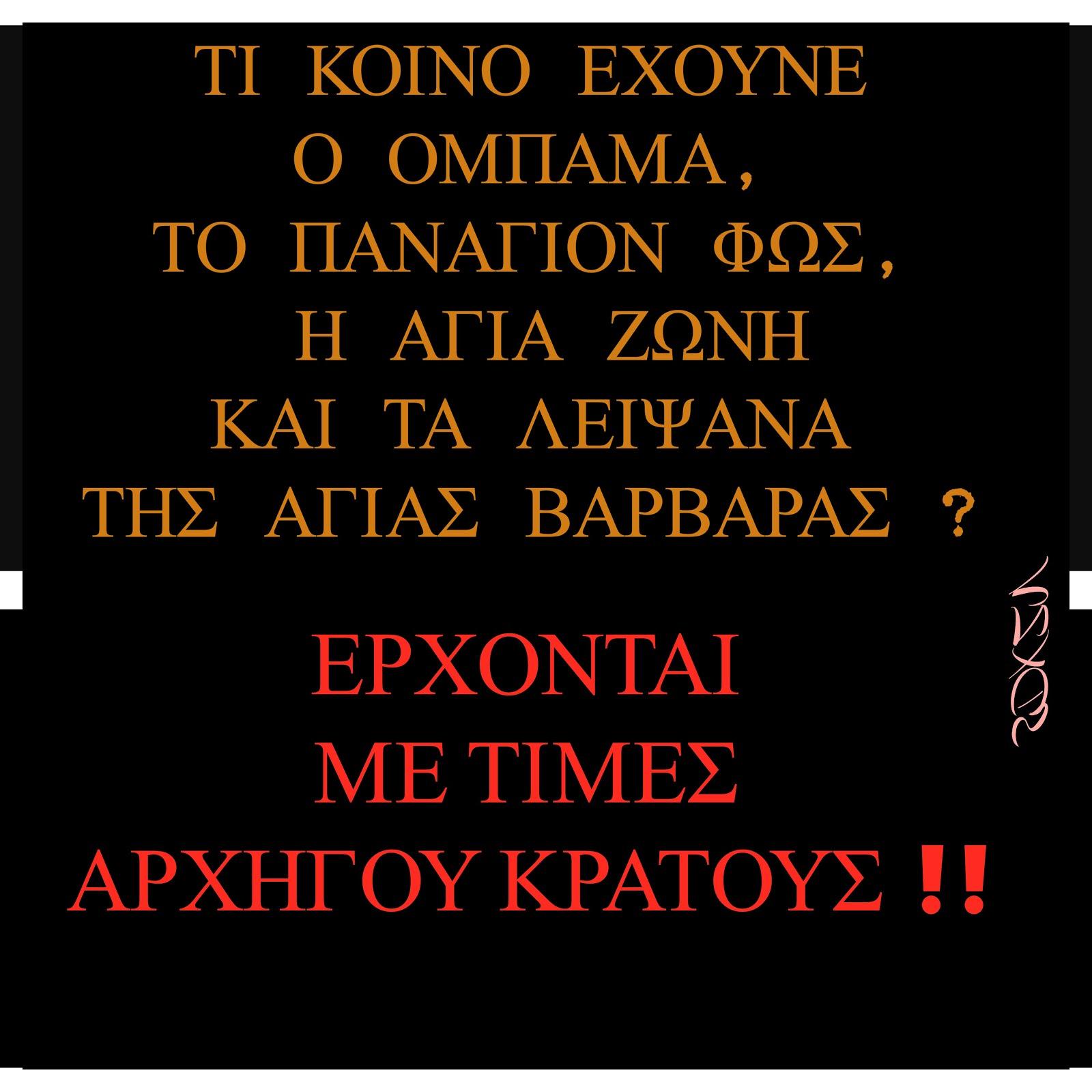 OBAMA-ATHENS