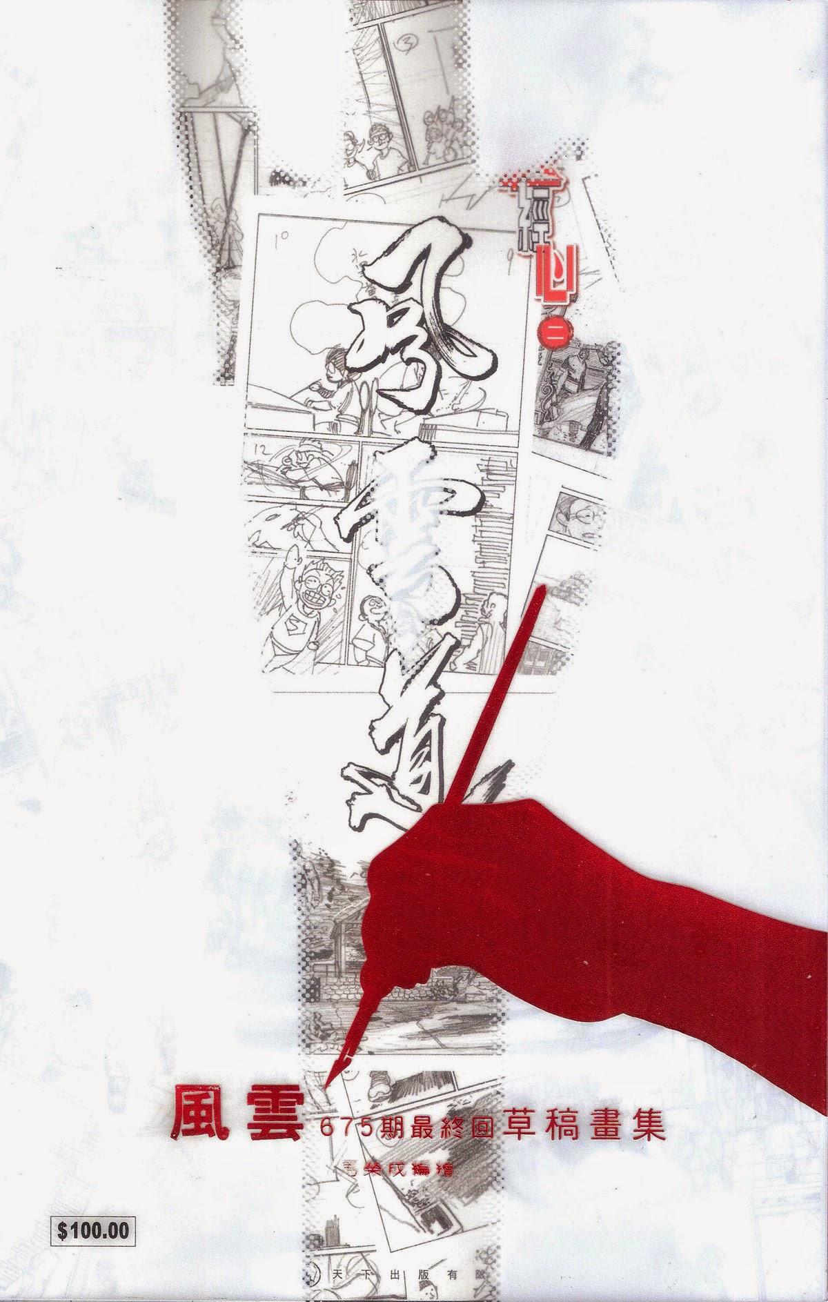 Phong Vân chap 675 - Trang 79