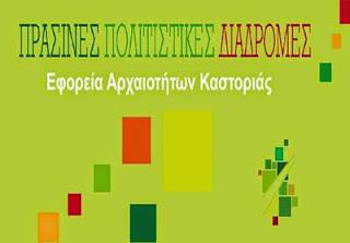 Εφορεία Αρχαιοτήτων Καστοριάς: «Πράσινες Πολιτιστικές Διαδρομές»