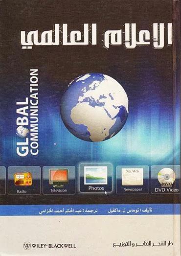 الاعلام العالمي - توماس ماكفيل pdf