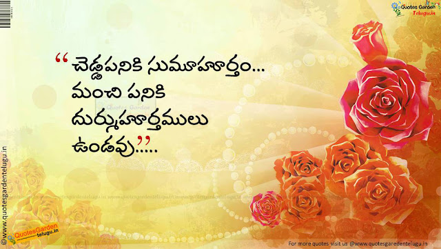 Heart touching life quotes in telugu 978