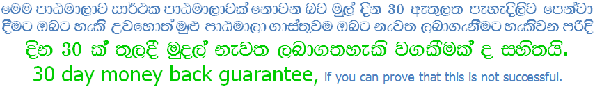 Learn forex in sinhala