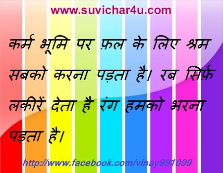 Karm Bhoomi Par Phal Ke liye Shram Sabko Karna padata hai.
