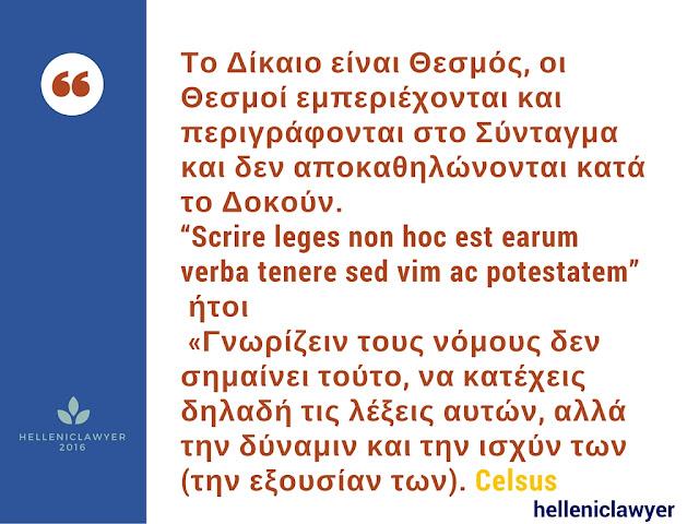 «κίνημα της γραβάτας»? H απάντηση του Helleniclawyer