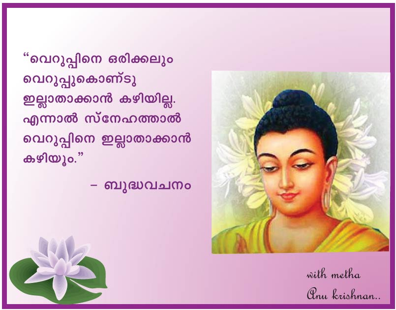 BUDDHISM IN KERALA BUDDHIST QUOTES IN MALAYALAM Custom Malayalam Quotes For Wife