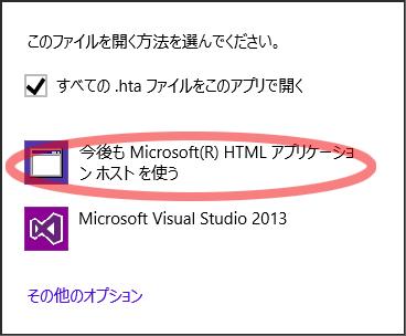 「HTMLアプリケーションホストを使う」を選択