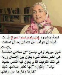 حيريام فرانسوا سيرا تعتنق الإسلام