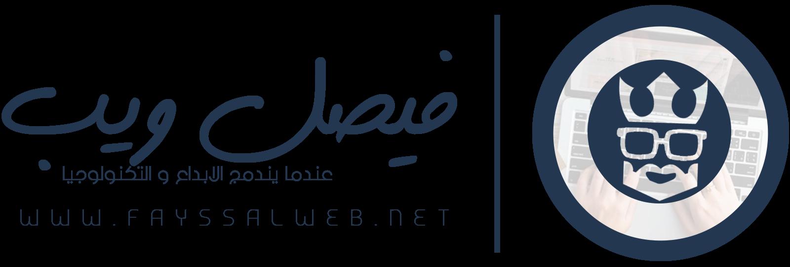فيصل ويب - Fayssal Web