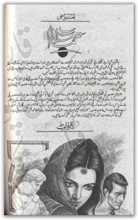Novels Urdu Books: Mah e tamam novel by Amna Riaz Epi 5 pdf.