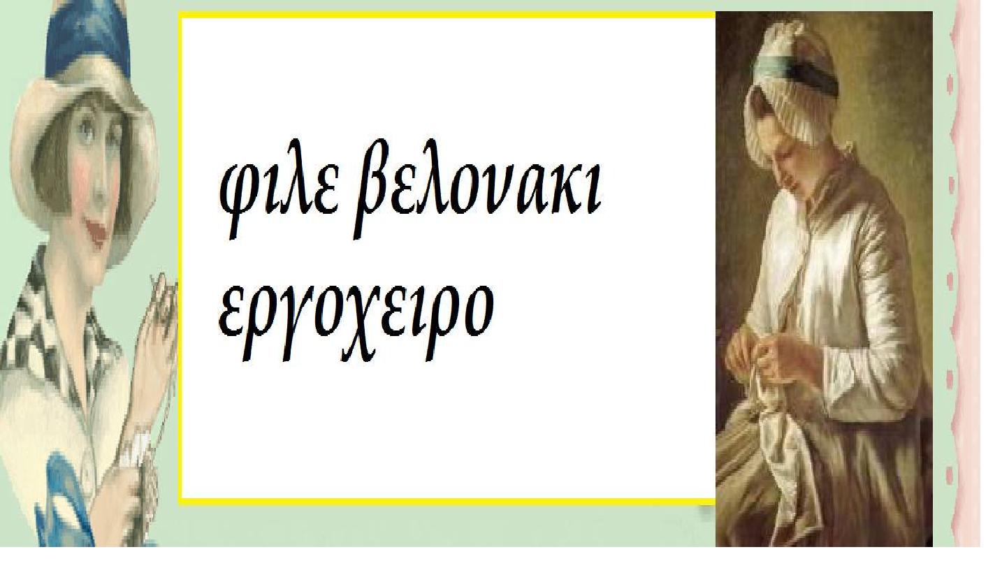 ΦΙΛΕ ΒΕΛΟΝΑΚΙ-ΕΡΓΟΧΕΙΡΟ