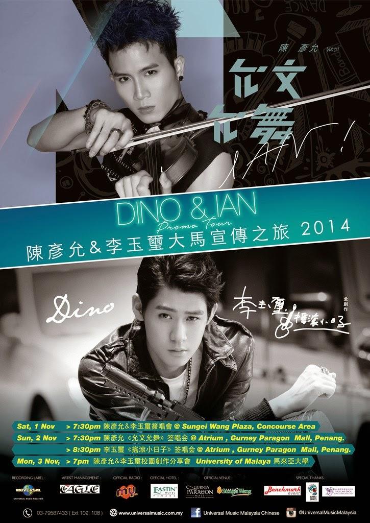 Dino & Ian Promo Tour In Malaysia 陳彥允 & 李玉璽《允文允舞》&《搖滾小日子》大马宣传之旅 2014
